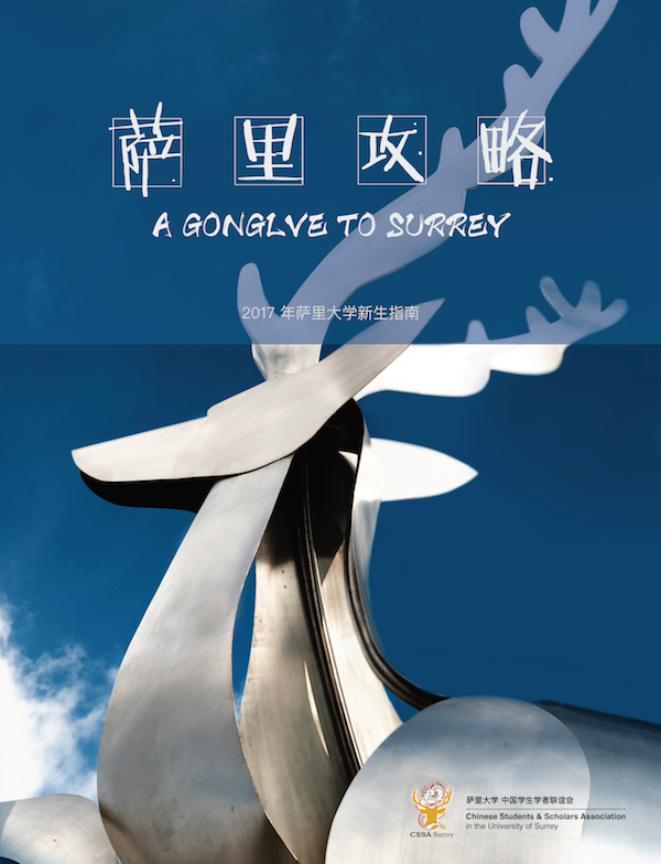 a-guide-to-surrey-coverpage